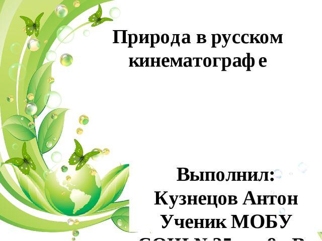 Выполнил: Кузнецов Антон Ученик МОБУ СОШ №35 9 «В» класс Научный руководител...