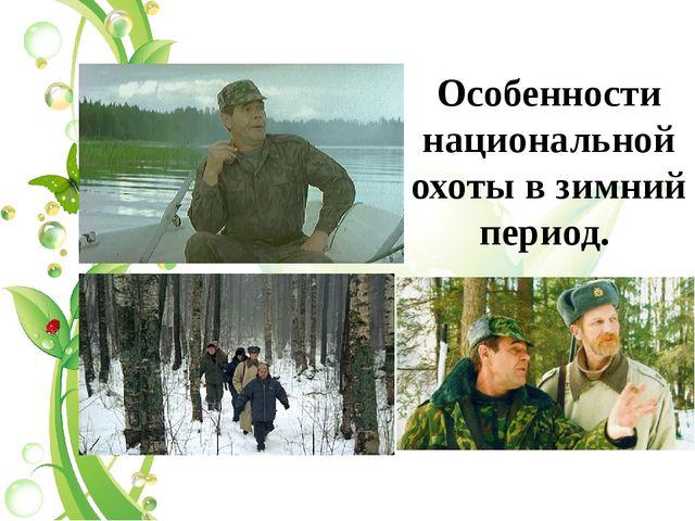 Особенности национальной охоты в зимний период.