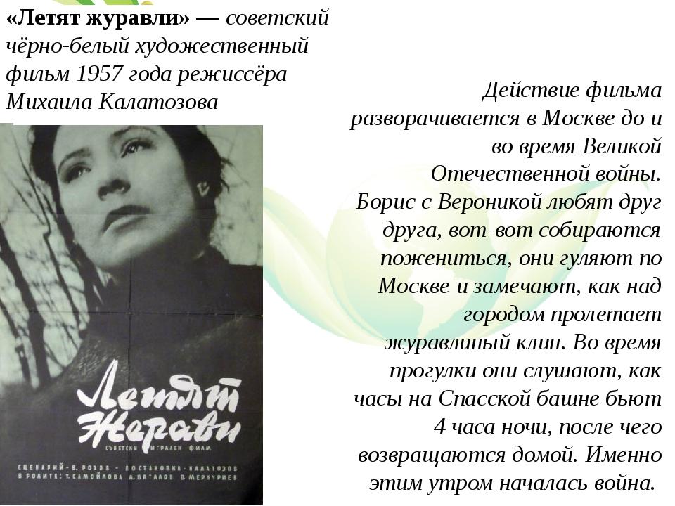 «Летят журавли» — советский чёрно-белый художественный фильм 1957 года режис...