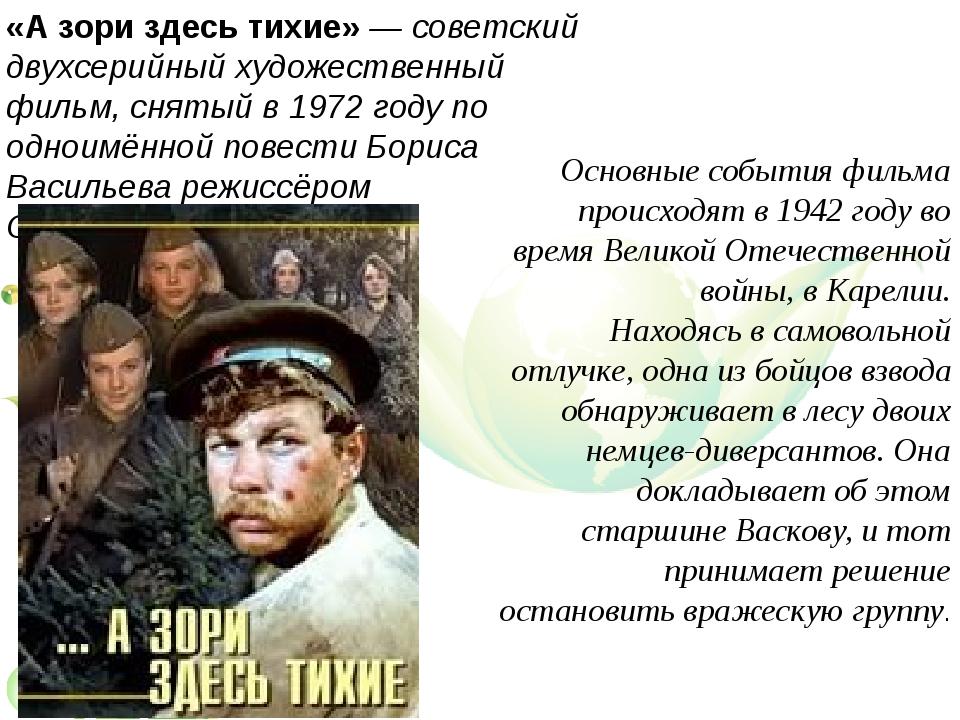 «А зори здесь тихие» — советский двухсерийный художественный фильм, снятый в...