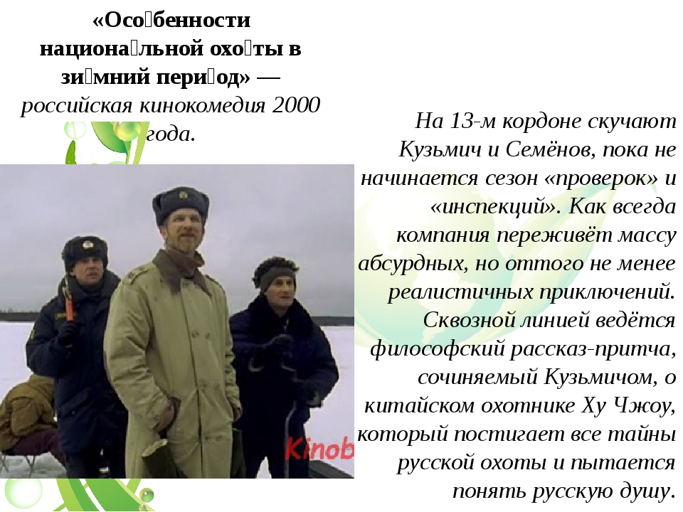 На 13-м кордоне скучают Кузьмич и Семёнов, пока не начинается сезон «проверок...