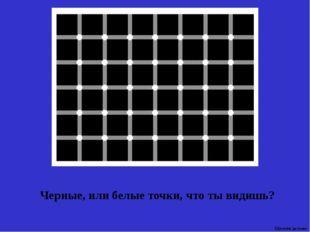 Черные, или белые точки, что ты видишь? Щелкни дальше 6