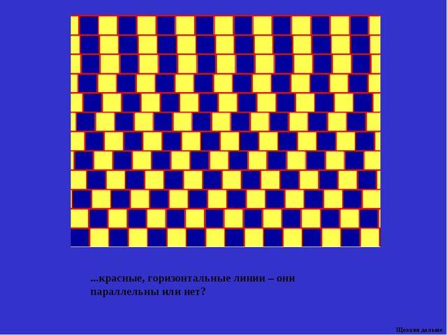...красные, горизонтальные линии – они параллельны или нет? Щелкни дальше 4