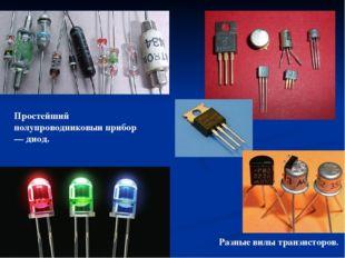 Простейший полупроводниковыи прибор — диод. Разные вилы транзисторов.