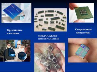 Кремниевые пластины. МИКРОСХЕМЫ ИНТЕГРАЛЬНЫЕ Современные процессоры