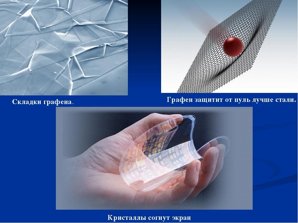 Кристаллы согнут экран Графен защитит от пуль лучше стали. Складки графена.