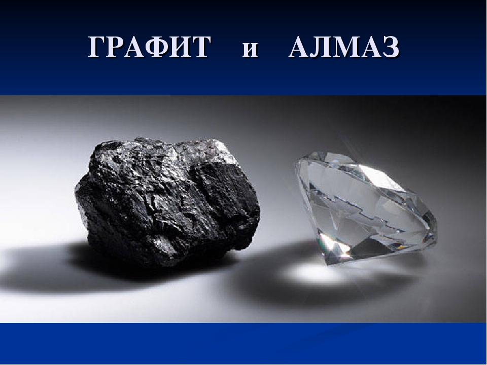 ГРАФИТ и АЛМАЗ