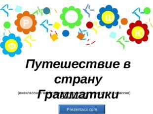 Путешествие в страну Грамматики А Р Ю Ш Ф (внеклассное мероприятие по русском