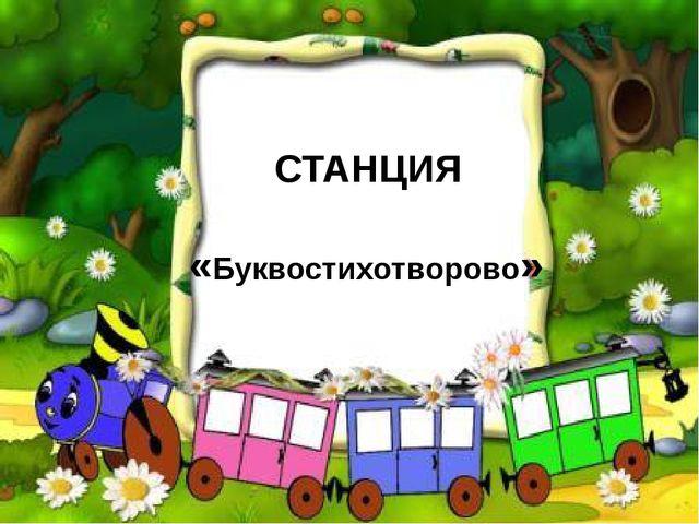 СТАНЦИЯ «Буквостихотворово»