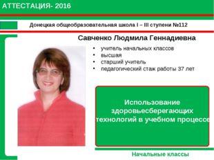 Донецкая общеобразовательная школа І – ІІІ ступени №112 Савченко Людмила Генн
