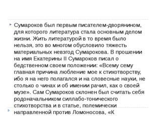 Сумароков был первым писателем-дворянином, для которого литература стала осн