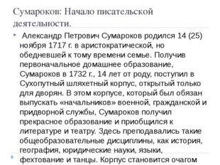 Сумароков: Начало писательской деятельности. Александр Петрович Сумароков ро
