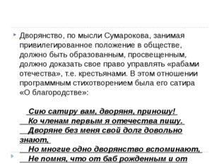 Дворянство, по мысли Сумарокова, занимая привилегированное положение в общес