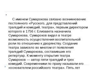 С именем Сумарокова связано возникновение постоянного «Русского, для пре