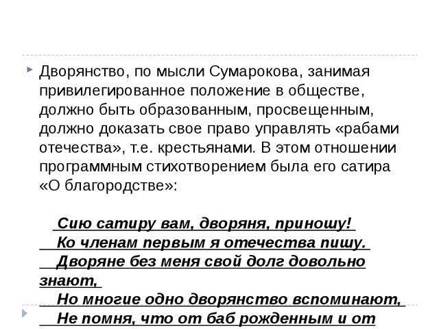 Дворянство, по мысли Сумарокова, занимая привилегированное положение в общес...