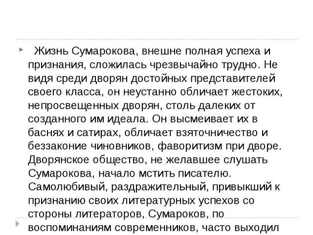 Жизнь Сумарокова, внешне полная успеха и признания, сложилась чрезвычайно...