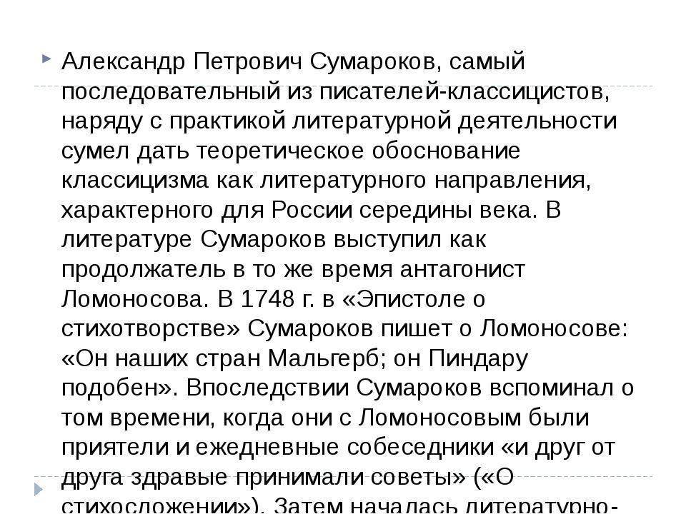 Александр Петрович Сумароков, самый последовательный из писателей-классицист...
