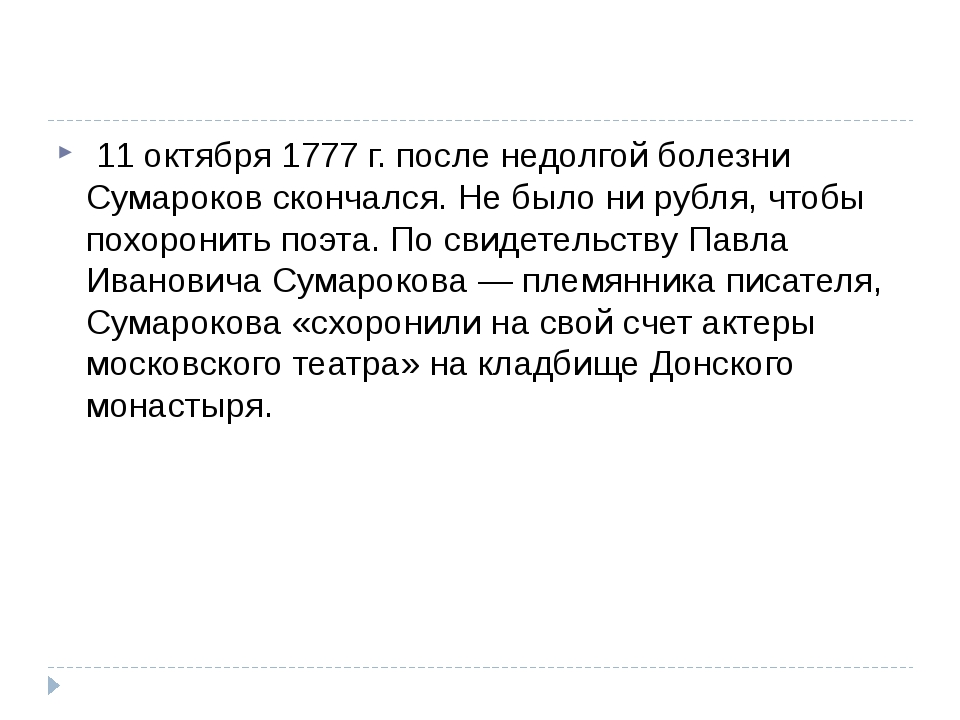 11 октября 1777 г. после недолгой болезни Сумароков скончался. Не было ни р...