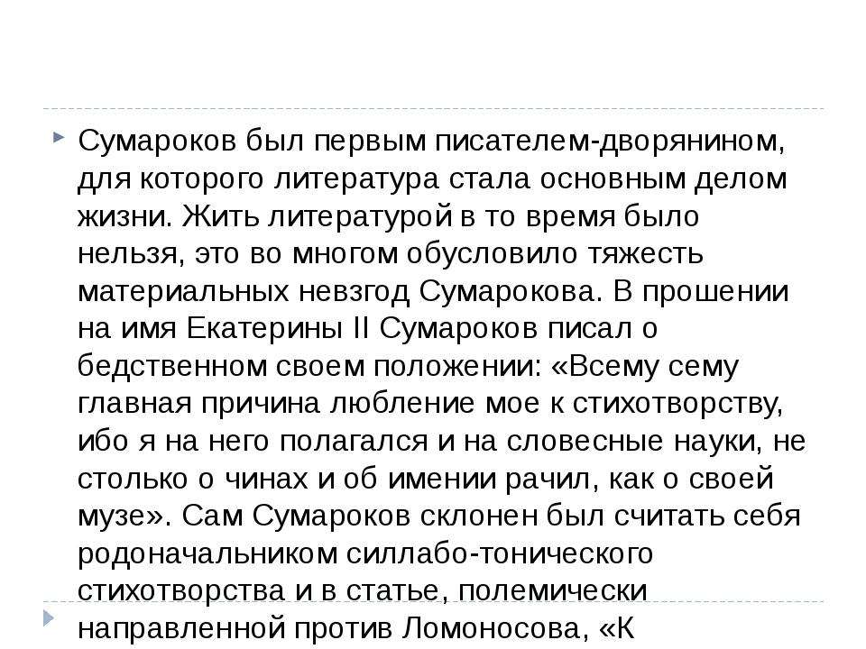 Сумароков был первым писателем-дворянином, для которого литература стала осн...
