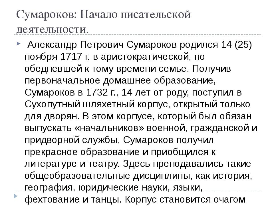 Сумароков: Начало писательской деятельности. Александр Петрович Сумароков ро...