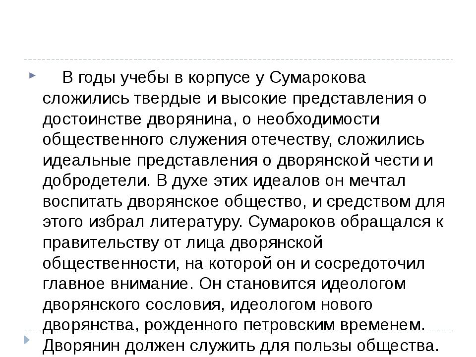 В годы учебы в корпусе у Сумарокова сложились твердые и высокие представ...