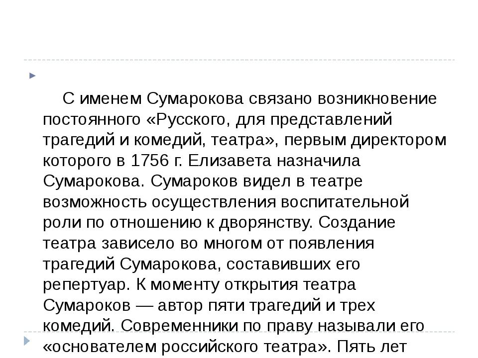 С именем Сумарокова связано возникновение постоянного «Русского, для пре...