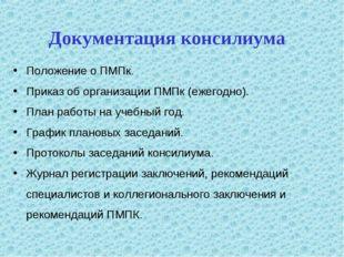Документация консилиума Положение о ПМПк. Приказ об организации ПМПк (ежегодн