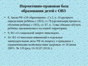 Нормативно-правовая база образования детей с ОВЗ 8. Закон РФ «Об образовани