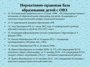 Нормативно-правовая база образования детей с ОВЗ 12. Постановление правитель