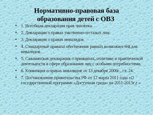 Нормативно-правовая база образования детей с ОВЗ 1. Всеобщая декларация пра...