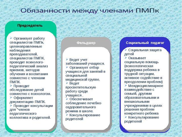 Председатель Организует работу специалистов ПМПк, целенаправленные наблюдени...