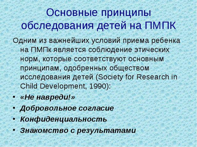 Основные принципы обследования детей на ПМПК Одним из важнейших условий прием...