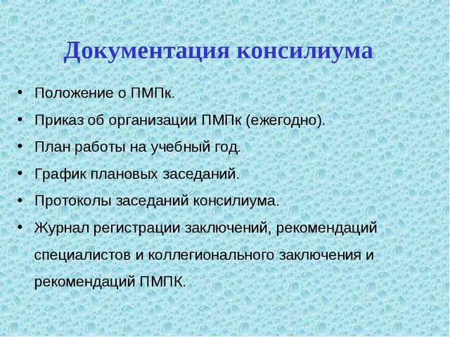 Документация консилиума Положение о ПМПк. Приказ об организации ПМПк (ежегодн...