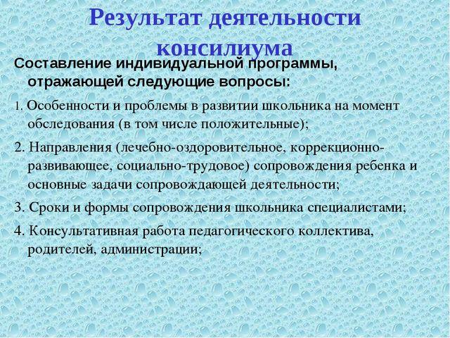 Результат деятельности консилиума Составление индивидуальной программы, отраж...