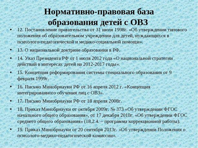 Нормативно-правовая база образования детей с ОВЗ 12. Постановление правитель...