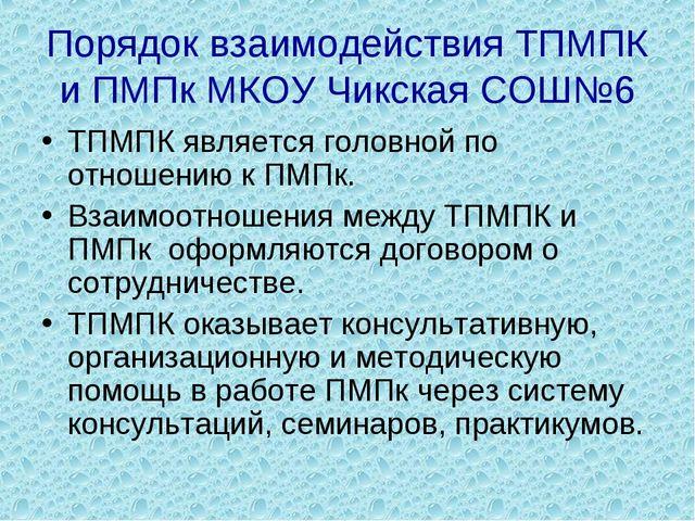 Порядок взаимодействия ТПМПК и ПМПк МКОУ Чикская СОШ№6 ТПМПК является головно...