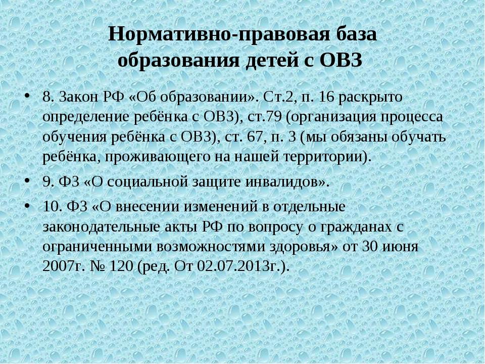 Нормативно-правовая база образования детей с ОВЗ 8. Закон РФ «Об образовани...
