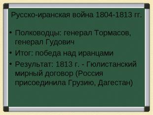 Русско-иранская война 1804-1813 гг. Полководцы: генерал Тормасов, генерал Гуд