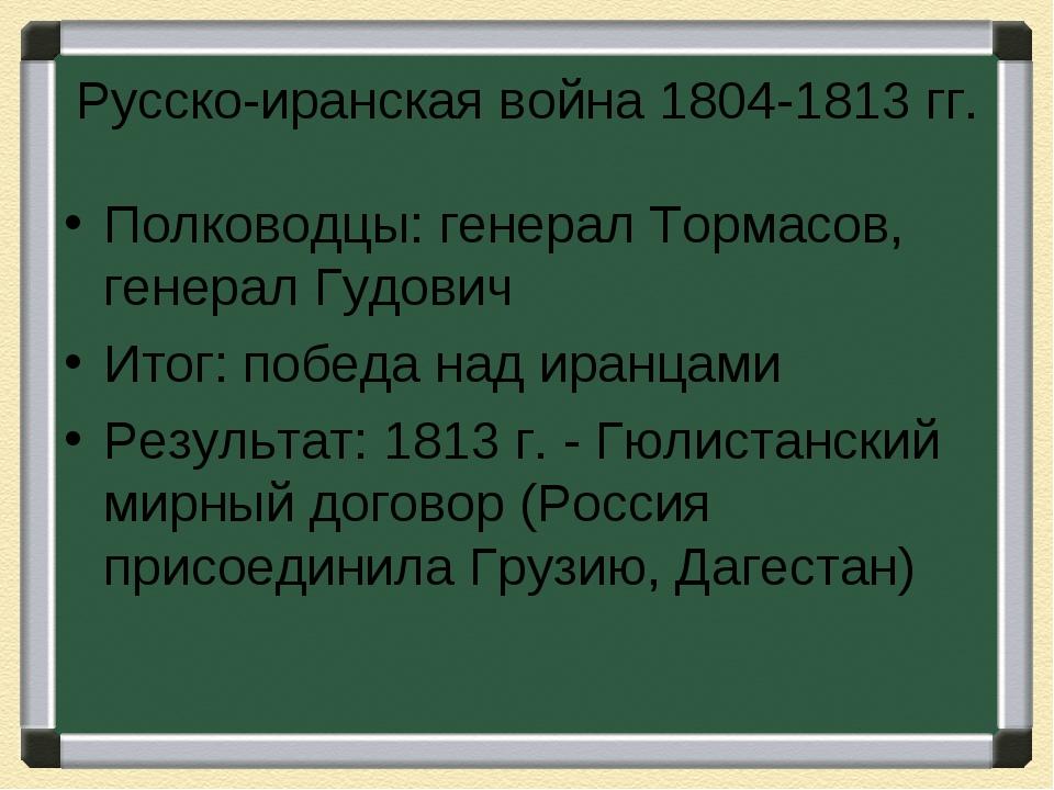 Русско-иранская война 1804-1813 гг. Полководцы: генерал Тормасов, генерал Гуд...