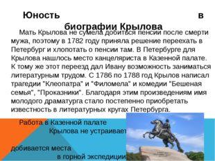 Юность в биографии Крылова Мать Крылова не сумела добиться пенсии после смерт