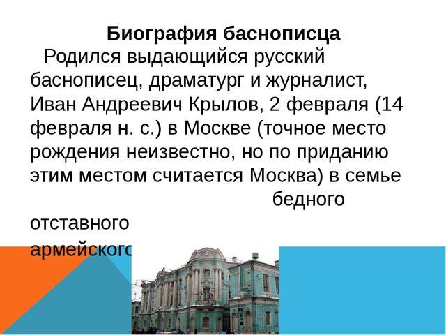 Биография баснописца Родился выдающийся русский баснописец, драматург и журна...