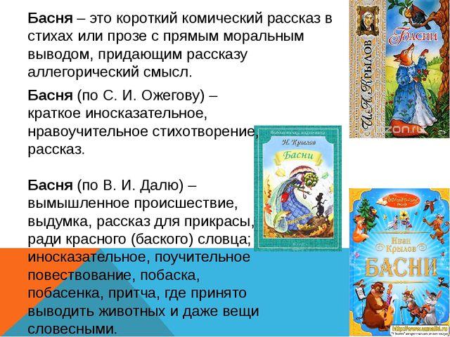 Басня (по С. И. Ожегову) – краткое иносказательное, нравоучительное стихотвор...