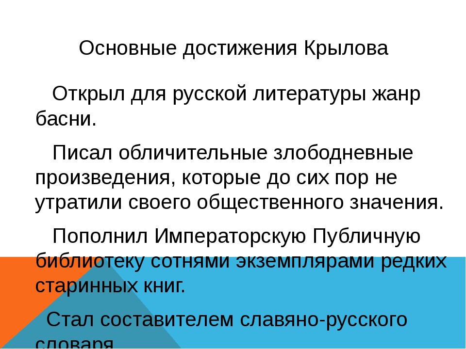 Основные достижения Крылова  Открыл для русской литературы жанр басни. Писал...