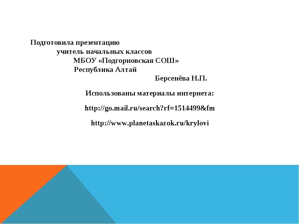 Подготовила презентацию учитель начальных классов МБОУ «Подгорновская СОШ» Ре...