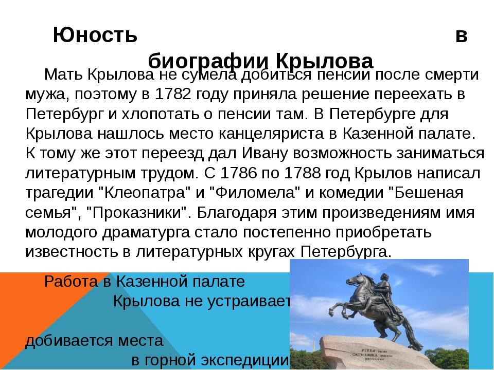 Юность в биографии Крылова Мать Крылова не сумела добиться пенсии после смерт...