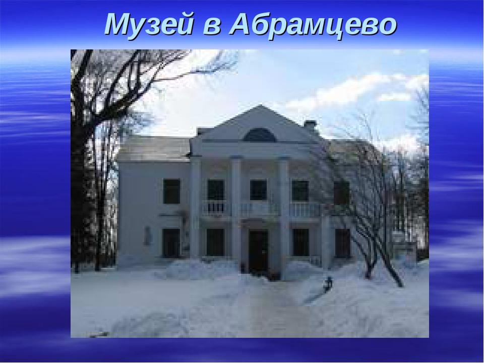 Музей в Абрамцево