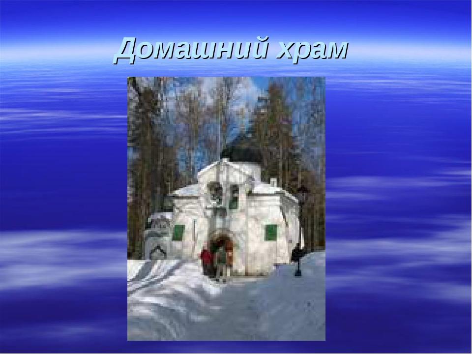 Домашний храм