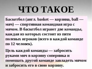 ЧТО ТАКОЕ БАСКЕТБОЛ? Баскетбол (англ. basket — корзина, ball — мяч) — спортив