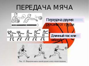 ПЕРЕДАЧА МЯЧА Передача двумя руками от груди Длинный пас или заброс