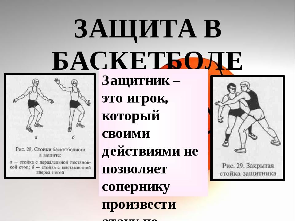 ЗАЩИТА В БАСКЕТБОЛЕ Защитник – это игрок, который своими действиями не позвол...